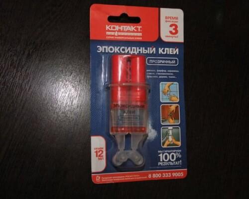 Эпоксидный клей «Контакт»; прозрачный, пластилин и холодная сварка
