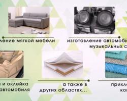 Аэрозольный клей: как работать с ним, обзор марок и видов