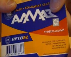Холодная сварка «Алмаз», подробная информация о клее